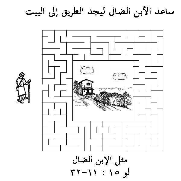 prodigal_son_maze-1.jpg